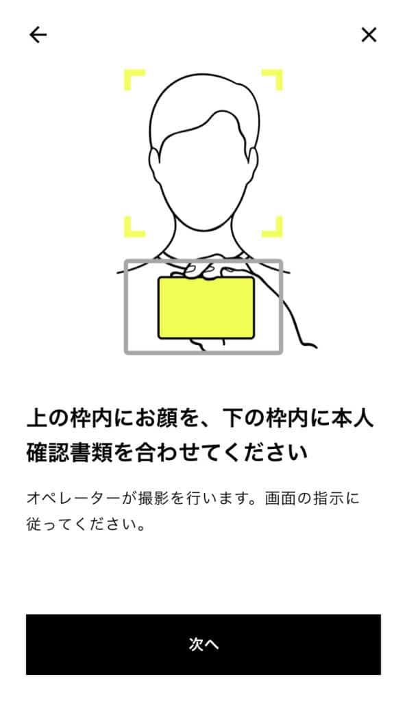 ビデオ認証画面