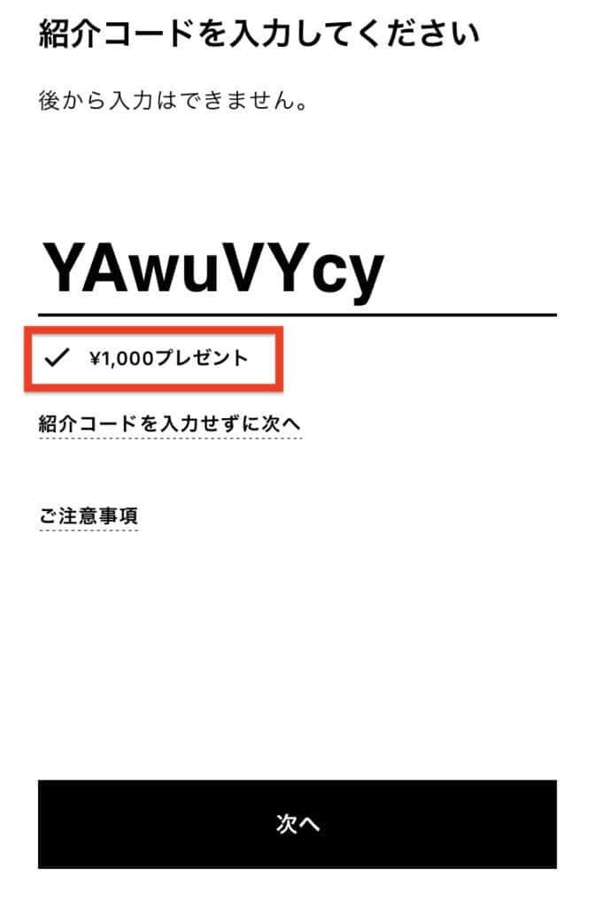 1000円プレゼントを確認