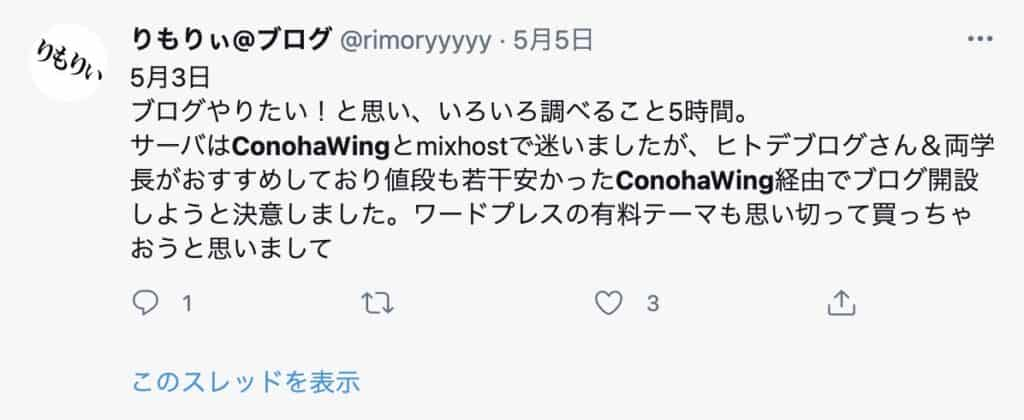 ConoHaWINGの良い評判8