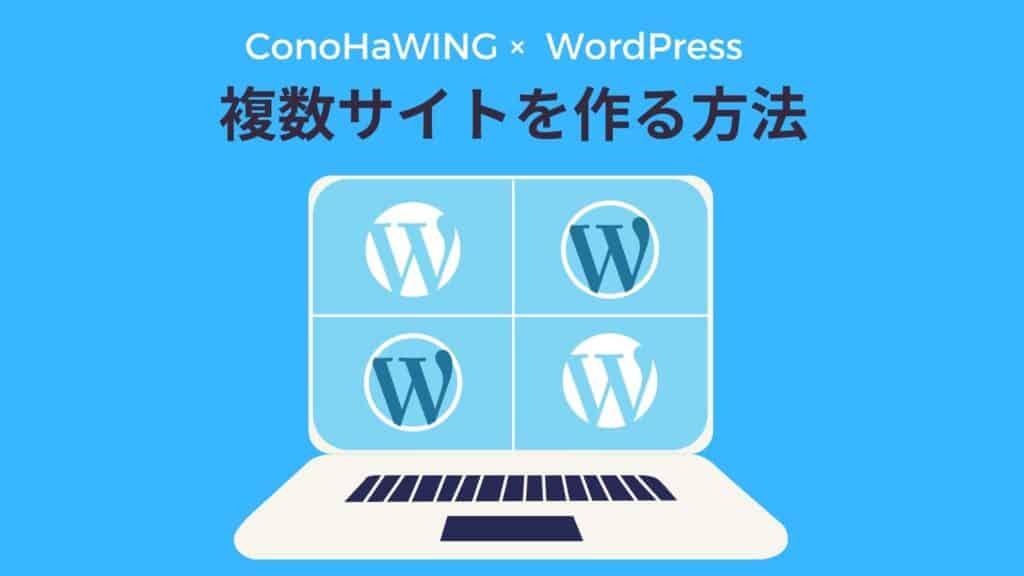 ConoHaWINGで複数のWordPressサイトを作る方法(独自ドメインを設定する)