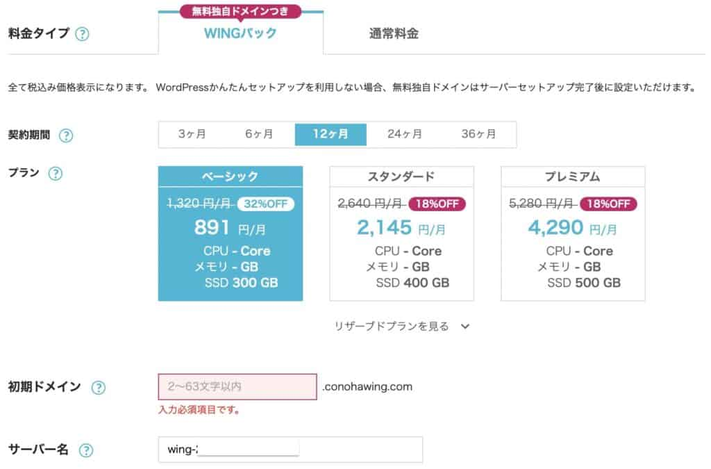 Conohawingの料金タイプを選択