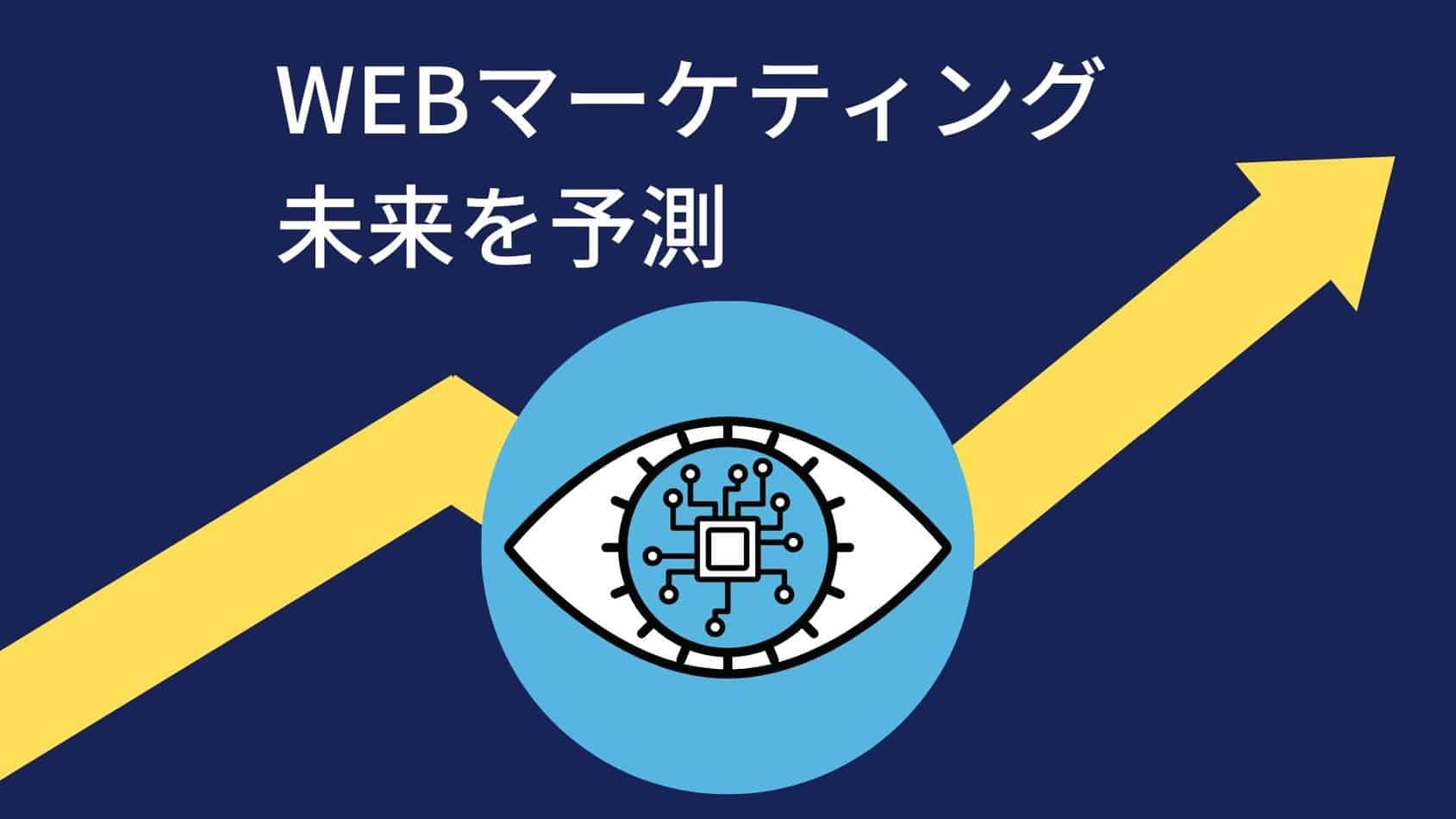 Webマーケティングの未来予測