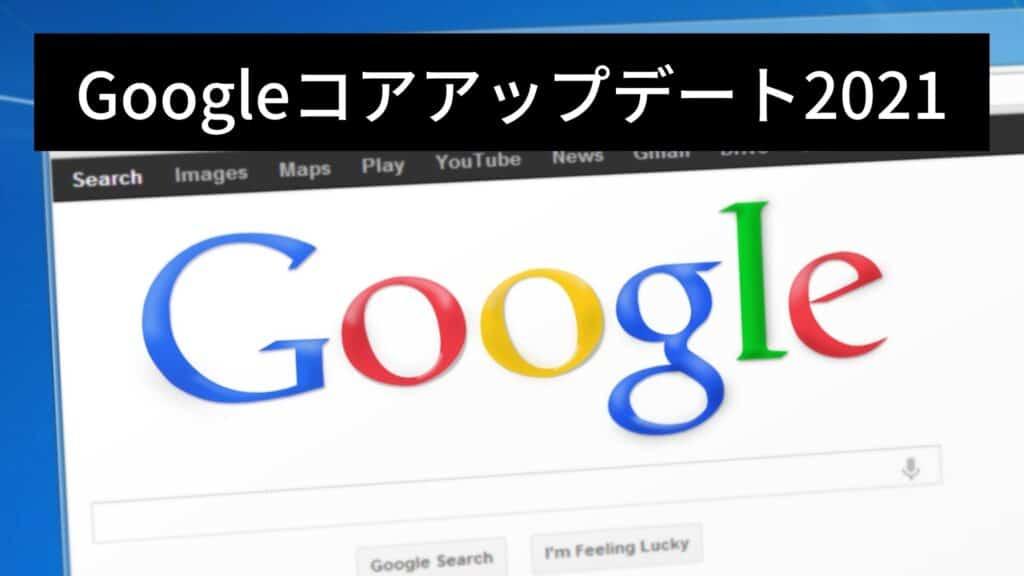 Googleコアアップデート2021
