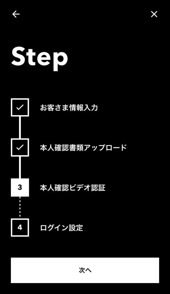 ステップ3:本人確認ビデオ認証