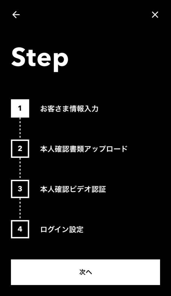 ステップ1:お客様情報入力
