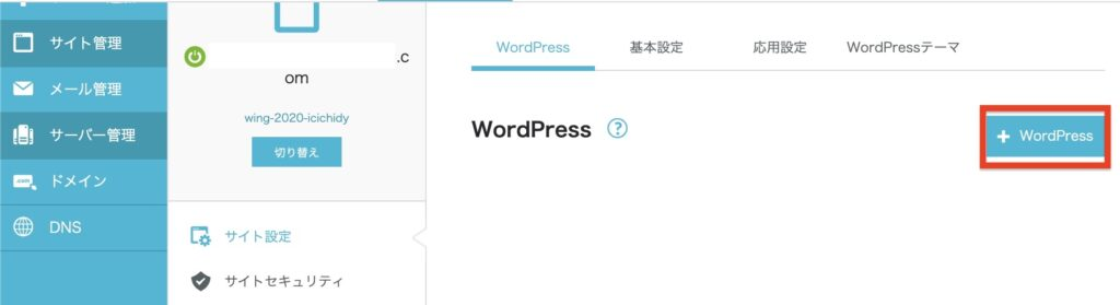 ConoHaWINGのWordPress設定を入力