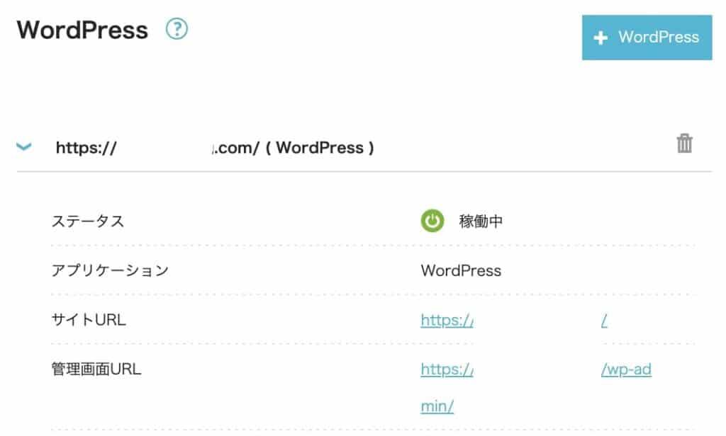 WordPressのサイトURLと管理画面ログインURLを確認