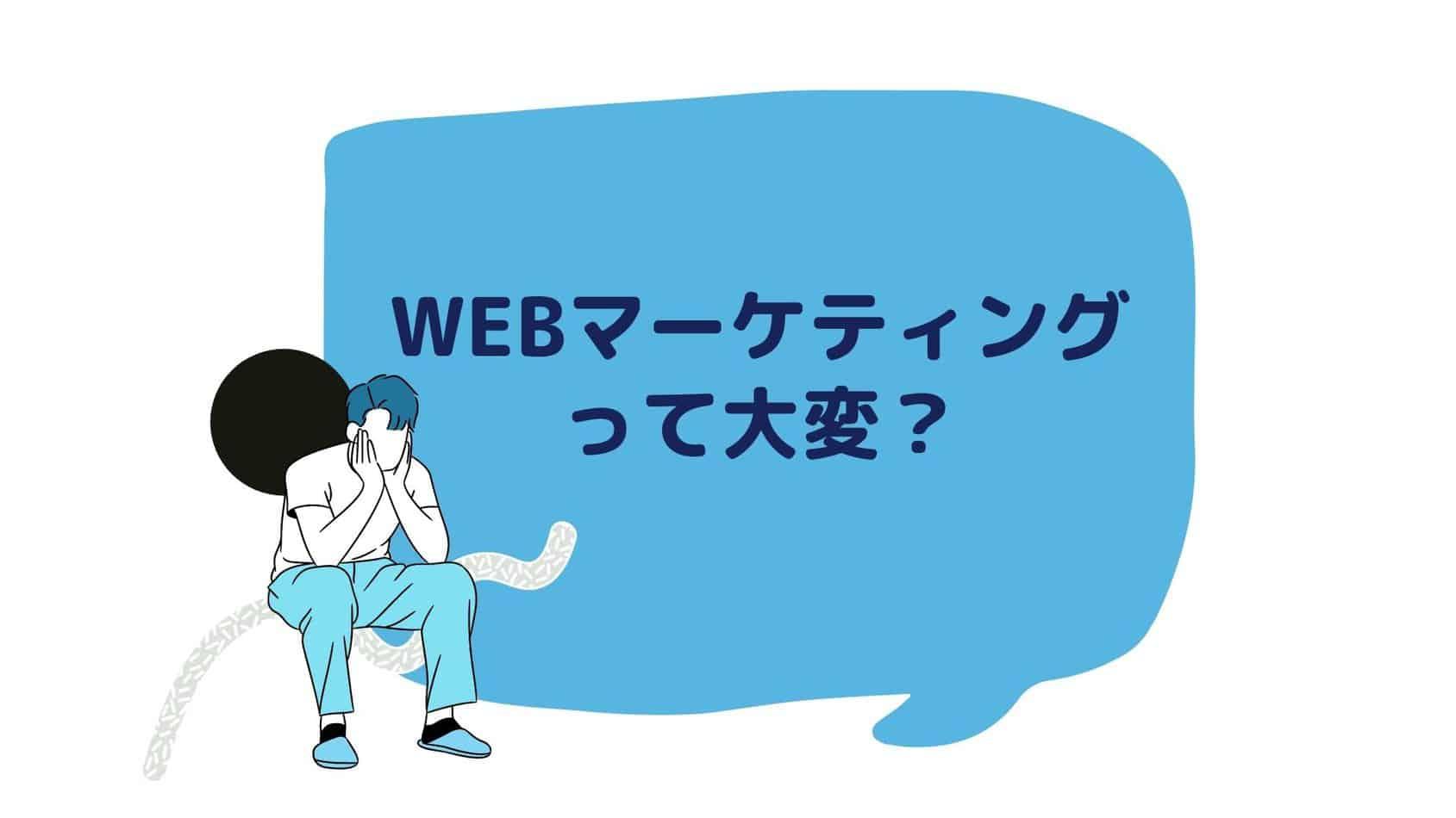 Webマーケティングの仕事はしんどいのか?