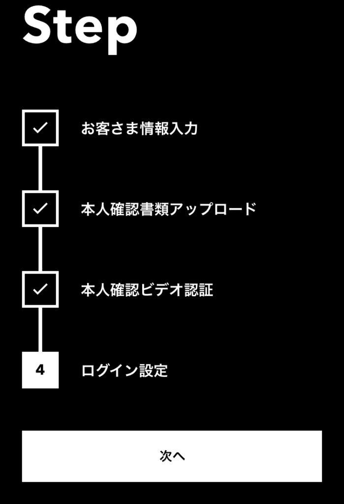 ステップ4:ログイン設定