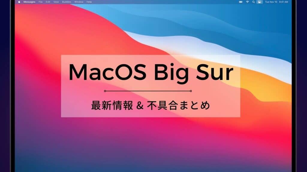 Big Surの不具合など最新情報まとめ 新Mac OSにアップデートすべきか?