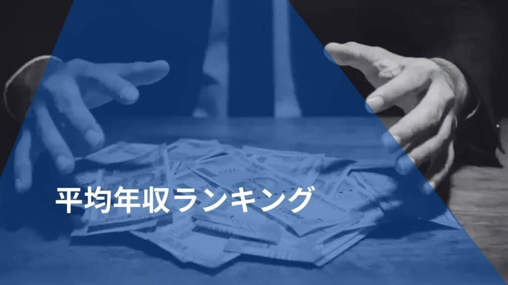 マーケティング会社の平均年収ランキング【企業収入別】