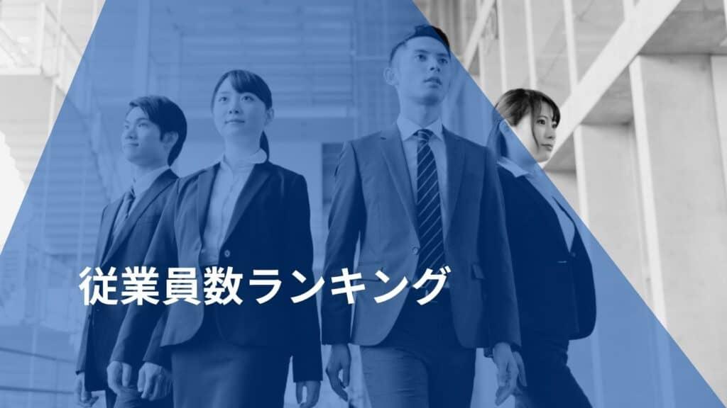 マーケティング会社の従業員数ランキング【企業人員別】