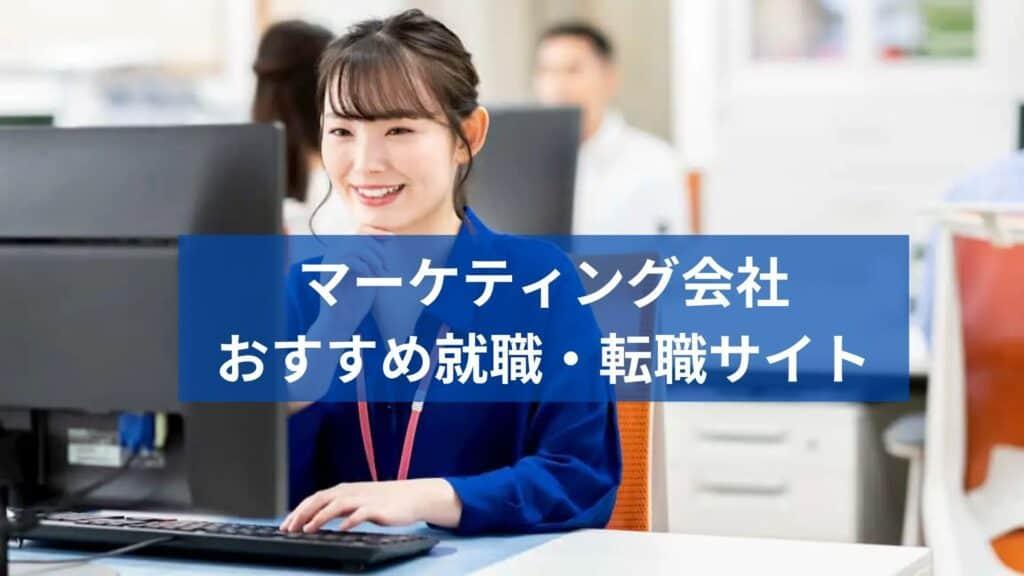 マーケティング会社への就職・転職におすすめのサイト