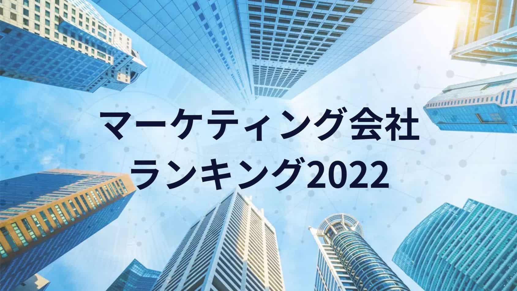 マーケティング会社ランキング2021【Web・デジタル業界の優良企業】