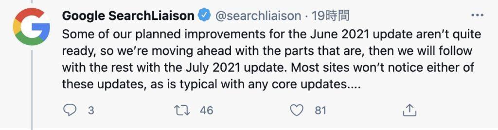 Googleが2021年6月と7月の2回でコアアップデートを行う理由