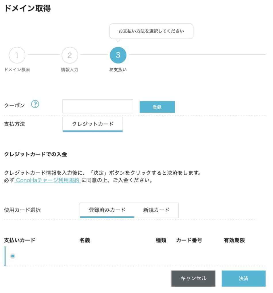 ConoHaの独自ドメイン追加の料金お支払い画面