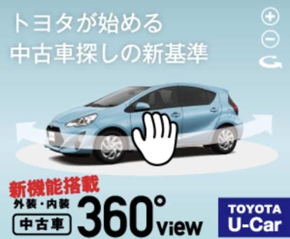トヨタの360度ビュークリエイティブ