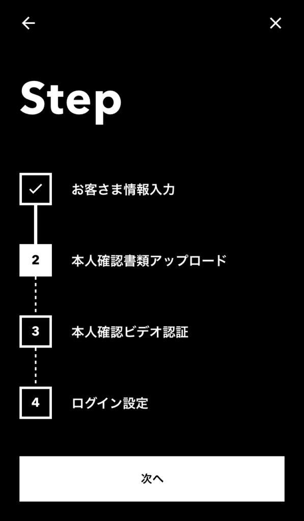 ステップ2:本人確認書類アップロード