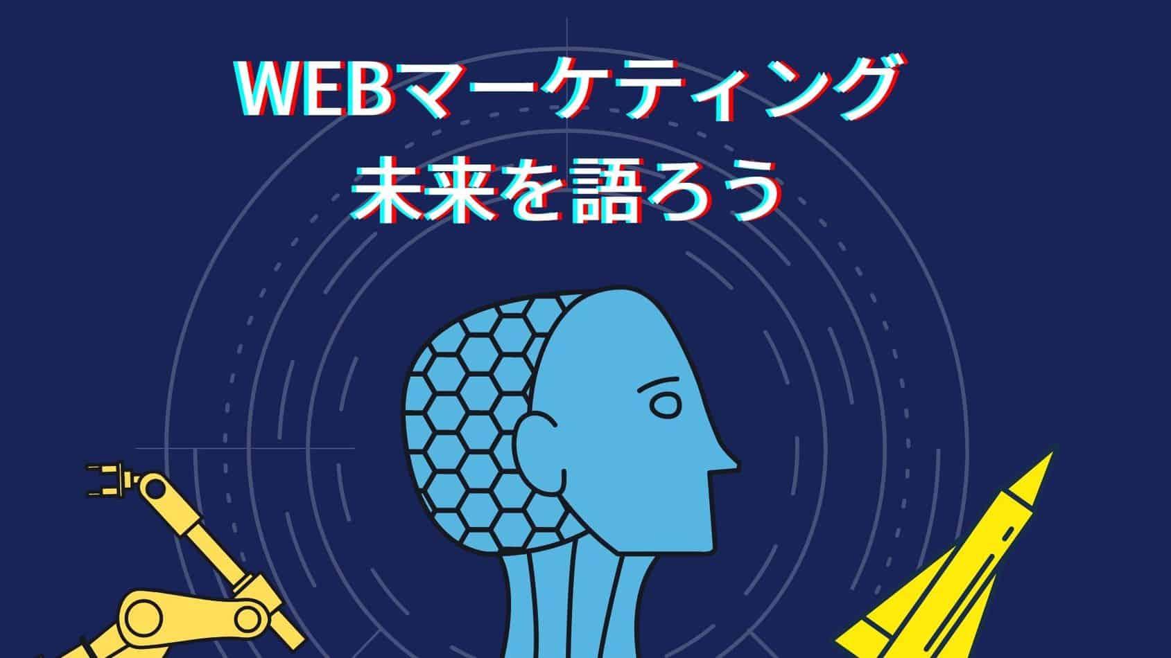 Webマーケティングの仕事はなくなるのかと将来性を予測