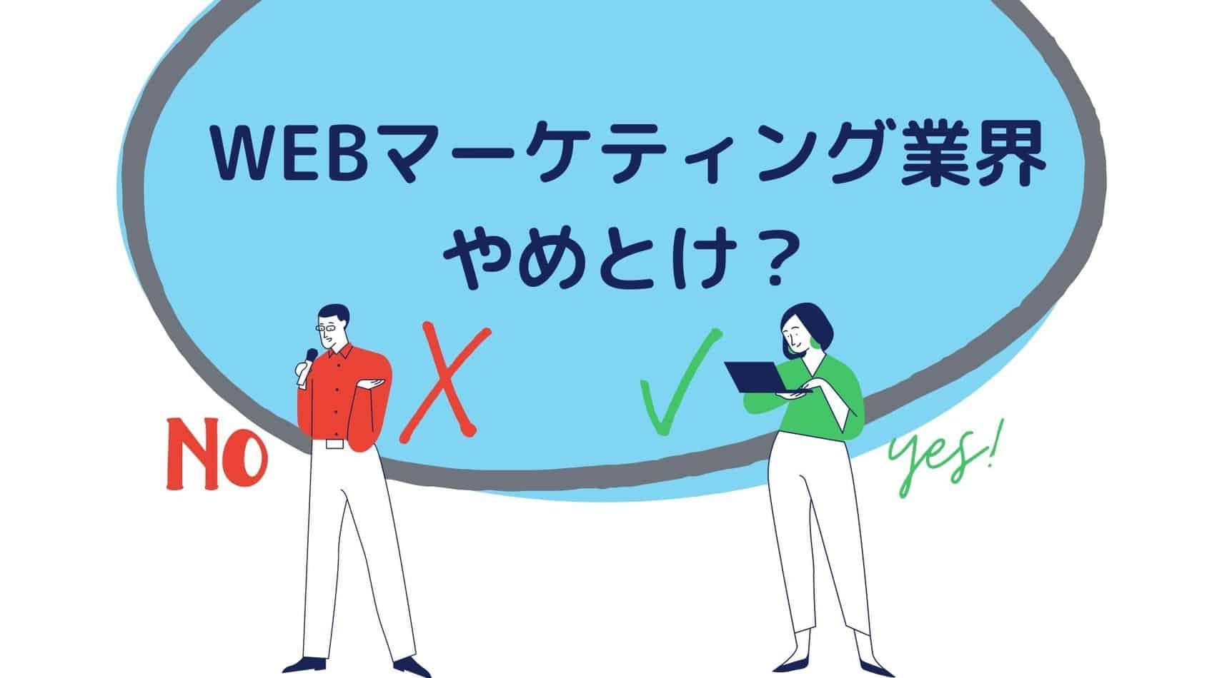 Webマーケティングはやめとけ?Web業界に向いていない人の5つの特徴